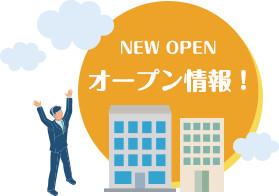NEW OPEN オープン情報!